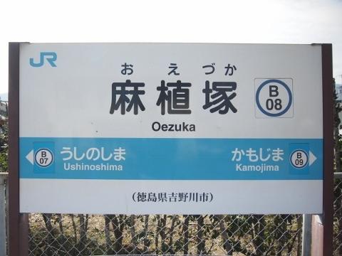 徳島線 麻植塚