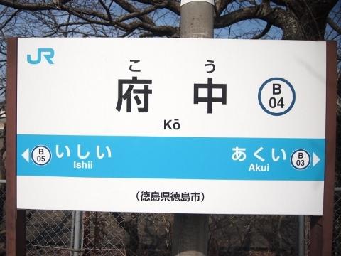 徳島線 府中