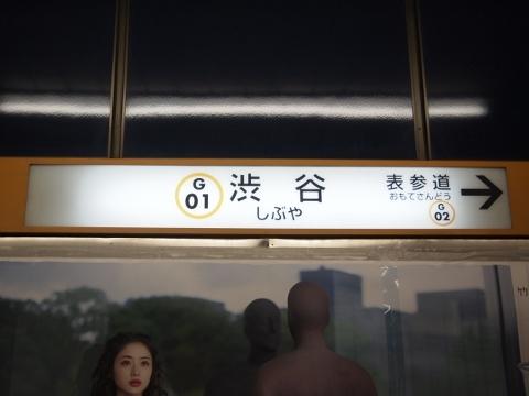 東京メトロ銀座線 渋谷
