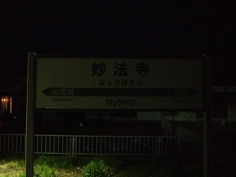越後線 妙法寺