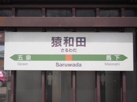 磐越西線 猿和田
