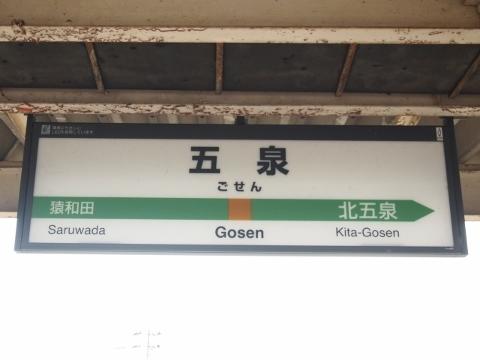 磐越西線 五泉