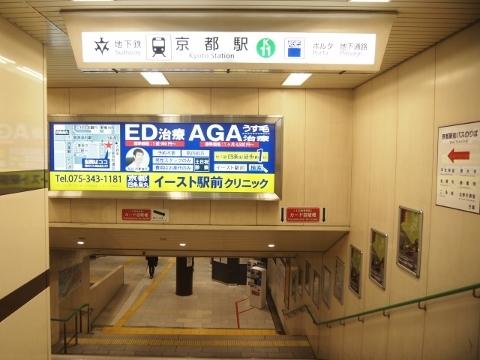 京都市営地下鉄烏丸線 京都