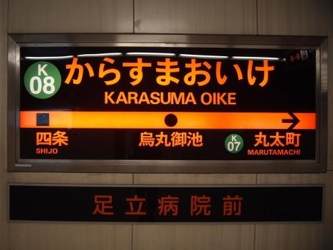 京都市営地下鉄烏丸線 烏丸御池