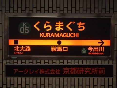 京都市営地下鉄烏丸線 鞍馬口