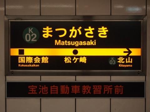 京都市営地下鉄烏丸線 松ヶ崎