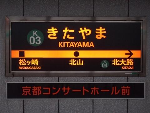 京都市営地下鉄烏丸線 北山