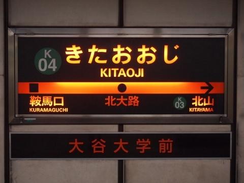 京都市営地下鉄烏丸線 北大路