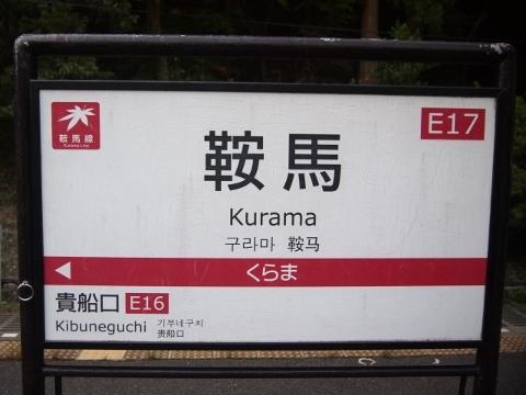 叡山電鉄鞍馬線 鞍馬