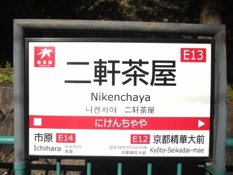 叡山電鉄鞍馬線 二軒茶屋