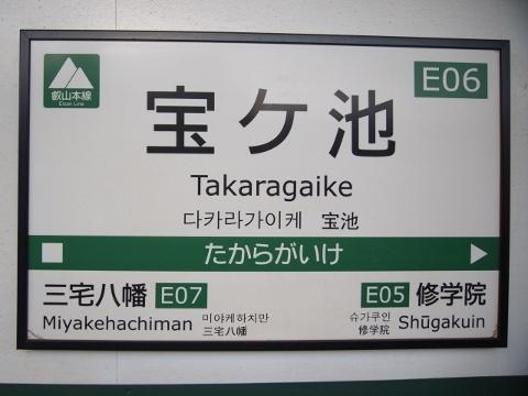 叡山電鉄叡山本線 宝ケ池