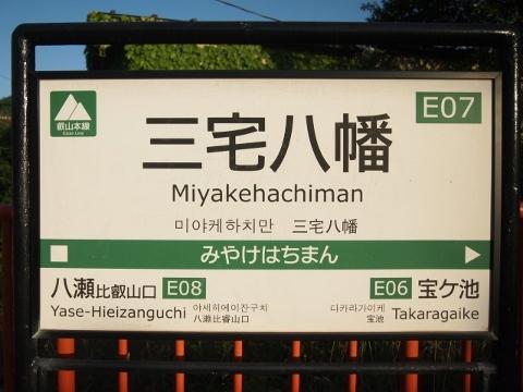 叡山電鉄叡山本線 三宅八幡