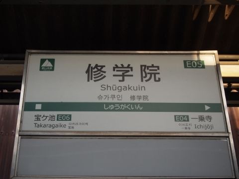 叡山電鉄叡山本線 修学院