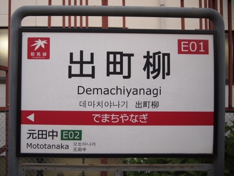 叡山電鉄叡山本線 出町柳