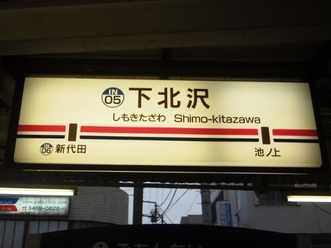 京王井の頭線 下北沢