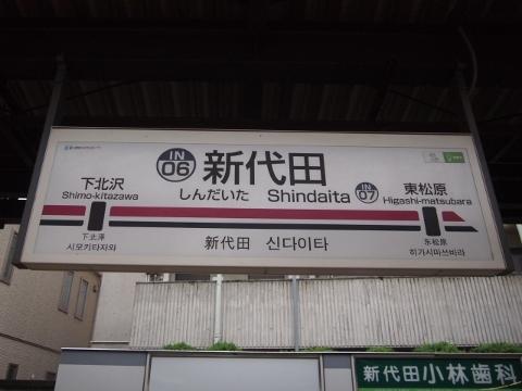 京王井の頭線 新代田