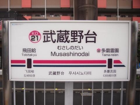 京王線 武蔵野台