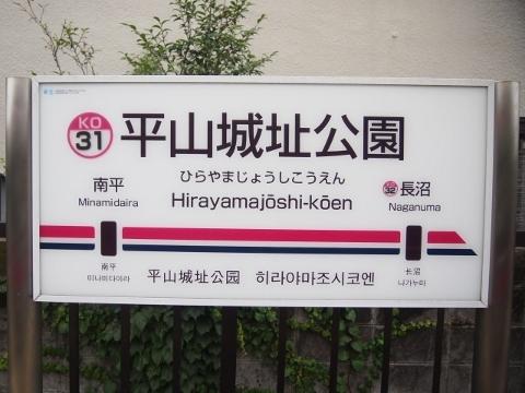 京王線 平山城址公園