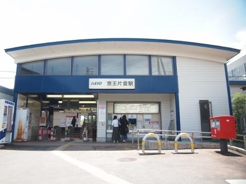 京王高尾線 京王片倉