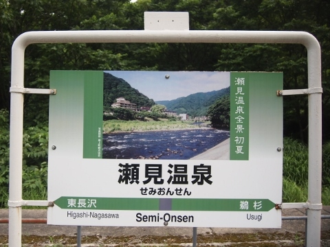 陸羽東線 瀬見温泉