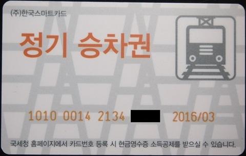 【韓国】首都圏電鉄 ソウル市内定期券(フリー切符)