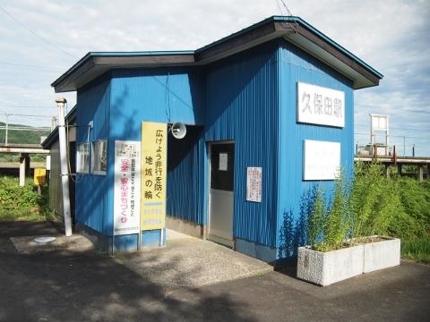 由利高原鉄道 久保田