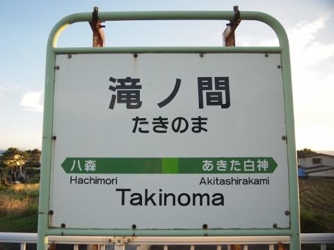 五能線 滝ノ間