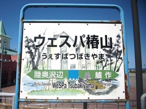 五能線 ウェスパ椿山