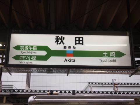 奥羽本線 秋田