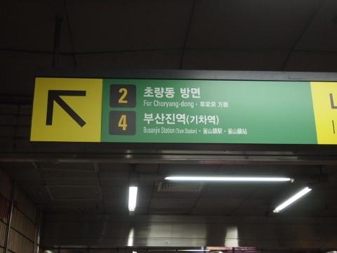〔韓国〕京釜線 釜山鎮(旅客扱い廃止)