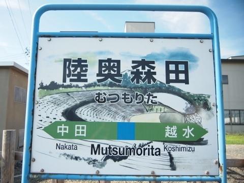 五能線 陸奥森田