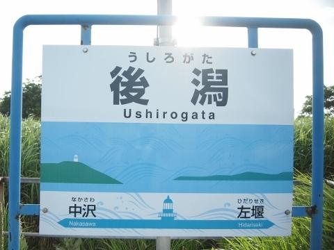 津軽線 後潟