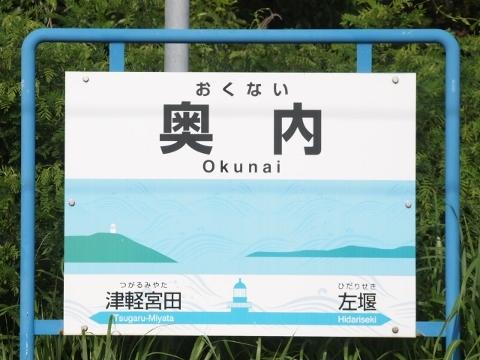 津軽線 奥内