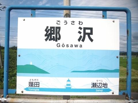 津軽線 郷沢