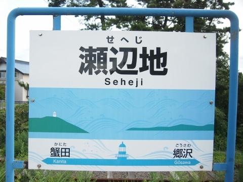 津軽線 瀬辺地