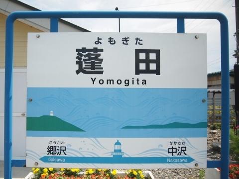 津軽線 蓬田
