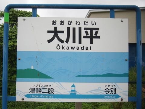 津軽線 大川平