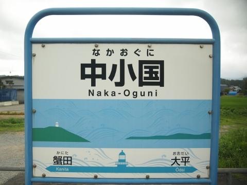 津軽線 中小国