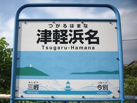 津軽線 津軽浜名