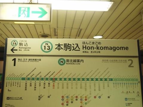 東京メトロ南北線 本駒込