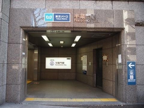 東京メトロ半蔵門線 半蔵門