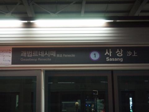 〔韓国〕釜山-金海軽電鉄 沙上