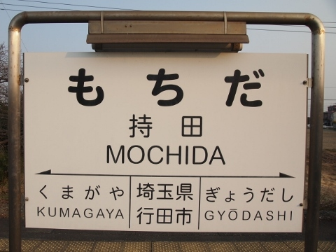 秩父鉄道 持田
