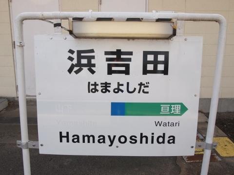 常磐線 浜吉田