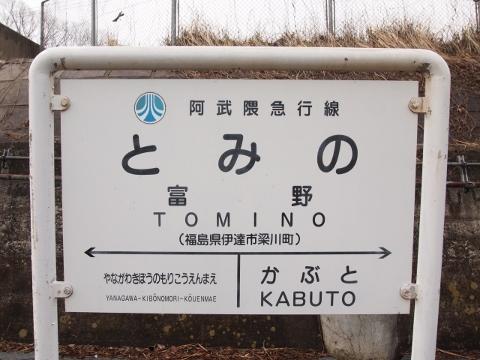 阿武隈急行 富野