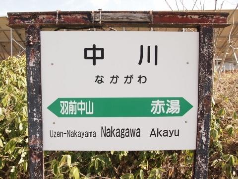 奥羽本線 中川