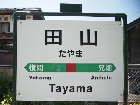 花輪線 田山