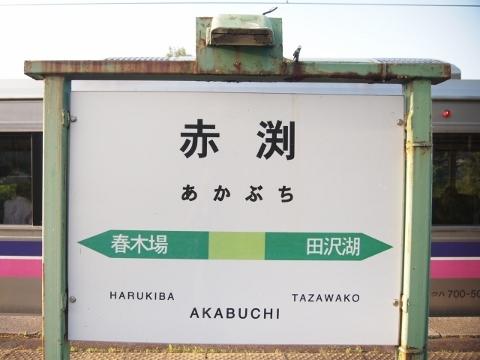 田沢湖線 赤渕