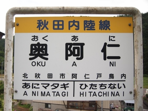 秋田内陸縦貫鉄道 奥阿仁