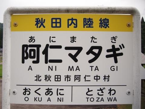 秋田内陸縦貫鉄道 阿仁マタギ